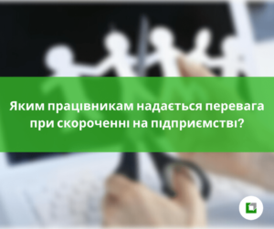 Яким працівникам надається перевага при скороченні на підприємстві?