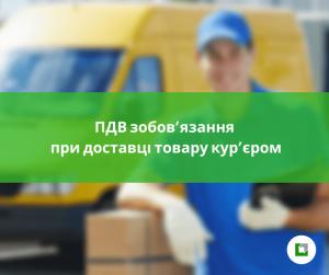 ПДВ зобов'язання при доставці товару кур'єром