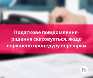 Податкове повідомлення-рішення скасовується, якщо порушено процедуру перевірки