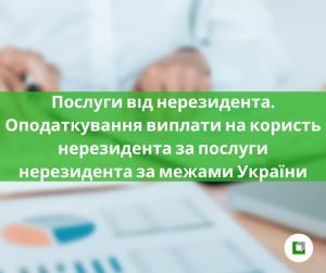 Послуги від нерезидента.Оподаткування виплати на користь нерезидента за послуги нерезидентаза межами України