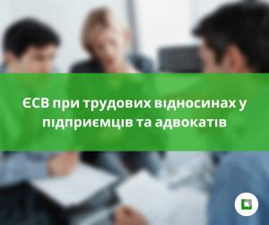 ЄСВ при трудових відносинах у підприємців та адвокатів