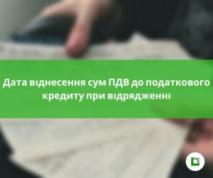 Дата віднесення сум ПДВ до податкового кредиту при відрядженні