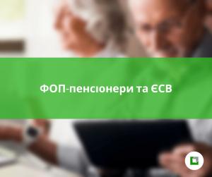 ФОП-пенсіонери та ЄСВ