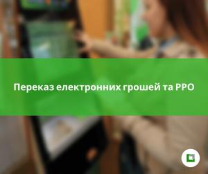 Переказ електронних грошей та РРО