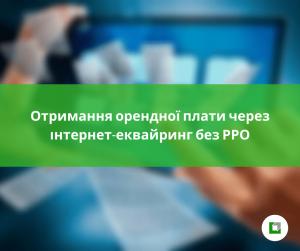 Отримання орендної плати через інтернет-еквайринг без РРО