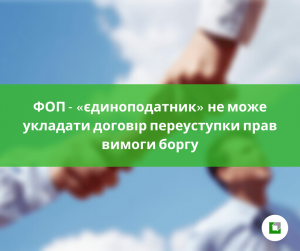 ФОП - «єдиноподатник» не може укладати договірпереуступки прав вимоги боргу