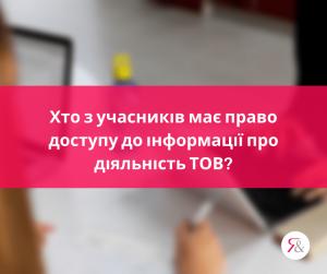 Хто з учасників має право доступу до інформації про діяльність ТОВ?
