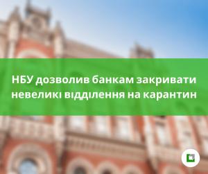 НБУ дозволив банкам закривати невеликі відділення на карантин