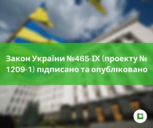 Закон України №465-ІХ (проекту № 1209-1) підписано та опубліковано