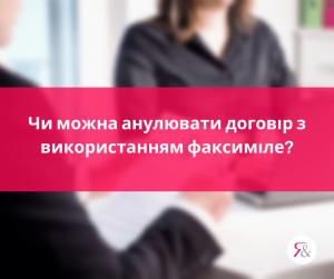 Чи можна анулювати договір з використанням факсиміле?
