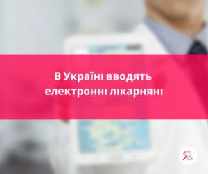 В Україні вводять електронні лікарняні