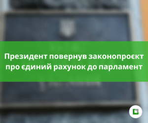 Президент повернув законопроєкт про єдиний рахунок до парламент