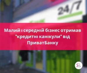 """Малий і середній бізнес отримав """"кредитні канікули"""" від ПриватБанку"""