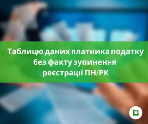 Таблицю даних платника податку без факту зупинення реєстрації ПН/РК