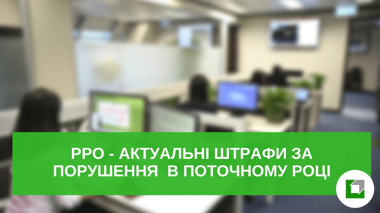РРО - актуальні штрафи за порушенняв поточному році