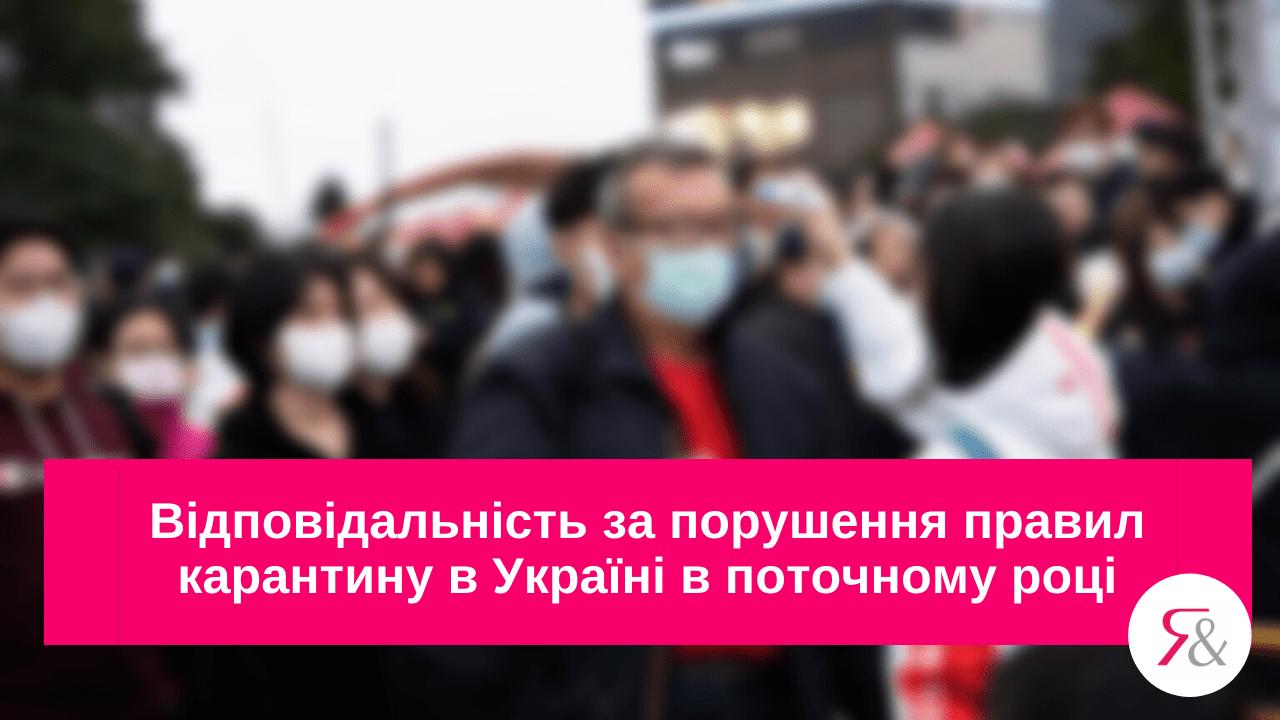 Відповідальність за порушення правил карантину в Україні в поточному році