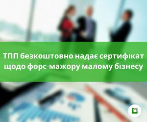 ТПП безкоштовно надає сертифікат щодо форс-мажору малому бізнесу