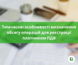 Тимчасові особливості визначення обсягу операцій для реєстрації платником ПДВ