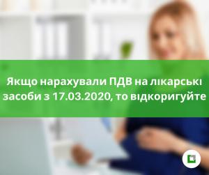 Якщо нарахували ПДВ на лікарські засоби з 17.03.2020, то відкоригуйте