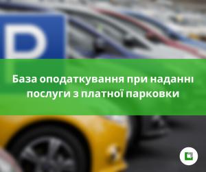 База оподаткування при наданні послуги з платної парковки