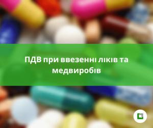 ПДВ при ввезенні ліків та медвиробів