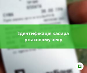 Ідентифікація касира у касовому чеку
