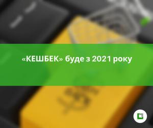 «КЕШБЕК» буде з 2021 року