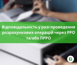 Відповідальність у разі проведення розрахункових операцій через РРО та/або ПРРО без використання режиму попереднього програмування найменування товарів (послуг) із зазначенням коду товарної підкатегорії згідно з УКТ ЗЕД