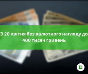 З 28 квітня без валютного нагляду до 400 тисяч гривень