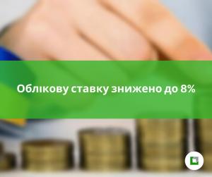 Облікову ставку знижено до 8%
