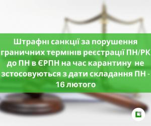 Штрафні санкції за порушення граничних термінів реєстрації ПН/РК до ПН в ЄРПН на час карантину не зстосовуються з дати складання ПН - 16 лютого