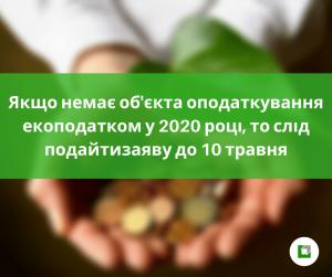 Якщо немає об'єкта оподаткування екоподатком у 2020 році, то слід подайтизаяву до 10 травня
