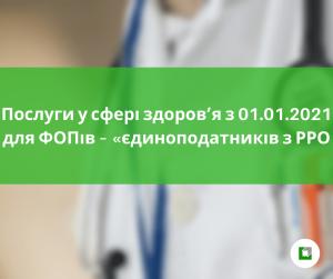 Послуги у сфері здоров'я з 01.01.2021 для ФОПів – «єдиноподатників з РРО