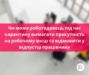 Чи може роботодавець під час карантину вимагати присутність на робочому місці та відмовити у відпустці працівнику