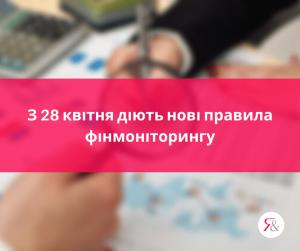 З 28 квітня діють нові правила фінмоніторингу