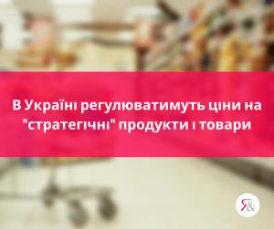 """В Україні регулюватимуть ціни на """"стратегічні"""" продукти і товари"""