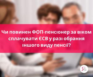 Чи повинен ФОП-пенсіонер за віком сплачувати ЄСВ у разі обрання іншого виду пенсії?