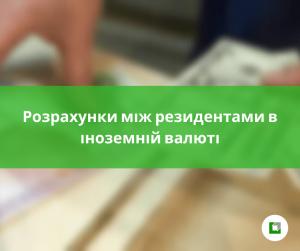Розрахунки між резидентами в іноземній валюті