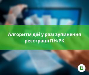 Алгоритм дій у разі зупинення реєстрації ПН/РК