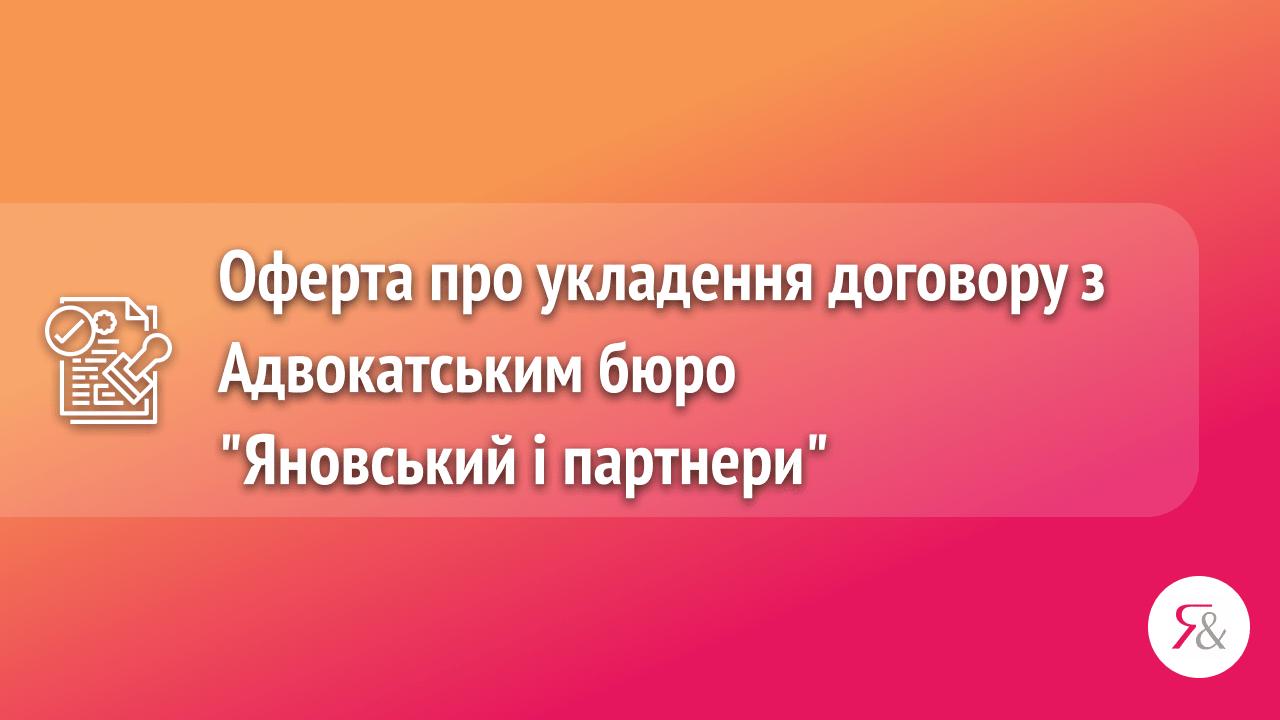 Оферта про укладення договору з АБ Яновський і партнери