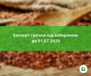Експорт гречки під забороною до 01.07.2020