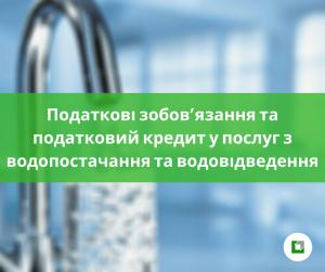 Податкові зобов'язання та податковий кредит упослуг з водопостачання та водовідведення
