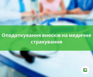 Оподаткування внесків на медичне страхування