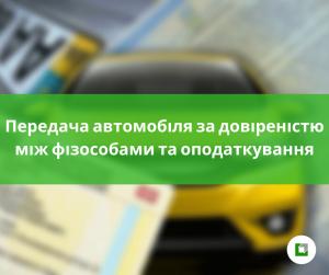 Передача автомобіля за довіреністю між фізособами та оподаткуванян