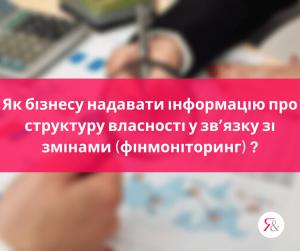 Як бізнесу надавати інформацію про структуру власності у зв'язку зі змінами (фінмоніторинг) ?