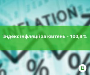 Індекс інфляції за квітень – 100,8 %