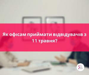 Як офісам приймати відвідувачів з 11 травня?