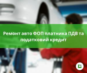 Ремонт авто ФОП платника ПДВ та податковий кредит