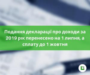 Подання декларації про доходи за 2019 рік перенесено на 1 липня,а сплату до 1 жовтня