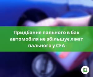 Придбання пального в бак автомобіля не збільшує ліміт пального у СЕА